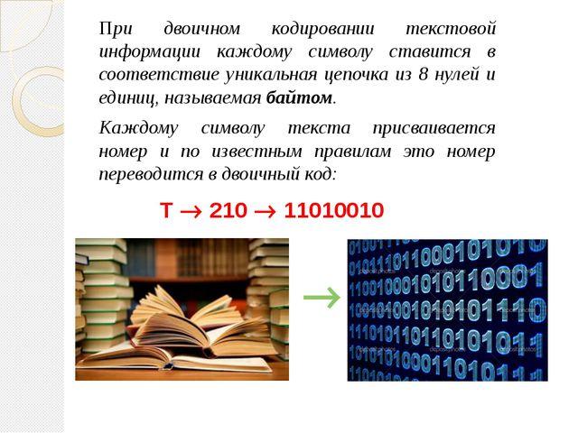 При двоичном кодировании текстовой информации каждому символу ставится в соот...