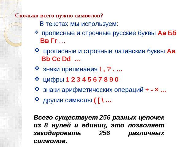 Сколько всего нужно символов? В текстах мы используем: прописные и строчные р...