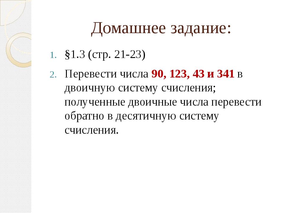 Домашнее задание: §1.3 (стр. 21-23) Перевести числа 90, 123, 43 и 341 в двоич...