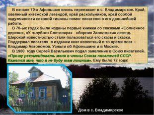 В начале 70-х Афоньшин вновь переезжает в с. Владимирское. Край, овеянный ки