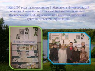 4 мая 2005 года распоряжением Губернатора Нижегородской области Владимирской