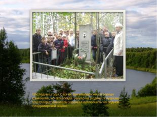 Последние годы Сергей Васильевич жил в городе Семёнове, но его всегда тянуло
