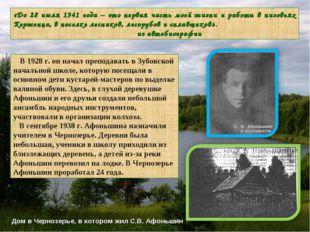 В 1928 г. он начал преподавать в Зубовской начальной школе, которую посещали