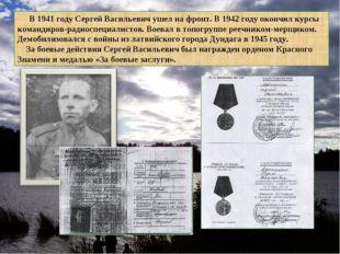 В 1941 году Сергей Васильевич ушел на фронт. В 1942 году окончил курсы коман