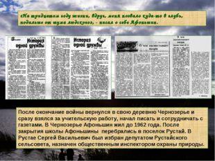 После окончание войны вернулся в свою деревню Чернозерье и сразу взялся за уч