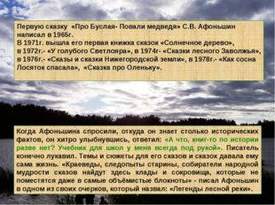 Первую сказку «Про Буслая- Повали медведя» С.В. Афоньшин написал в 1965г. В 1