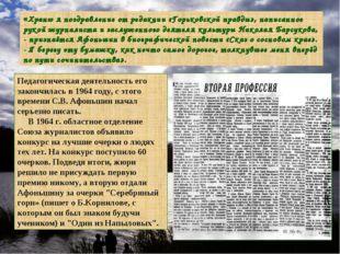 Педагогическая деятельность его закончилась в 1964 году, с этого времени С.В.