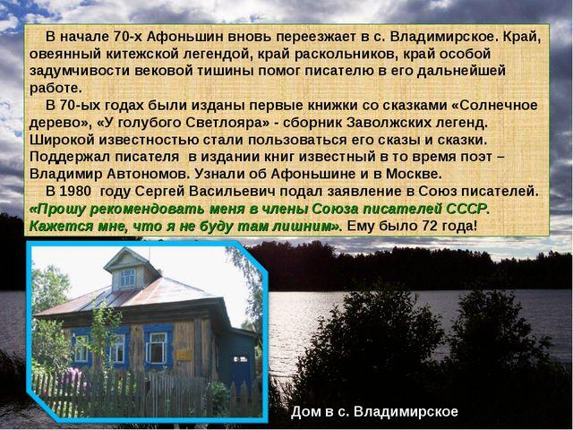 В начале 70-х Афоньшин вновь переезжает в с. Владимирское. Край, овеянный ки...