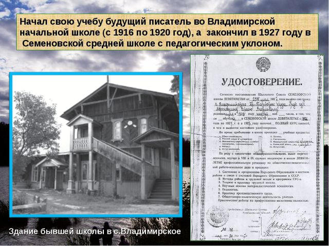 Начал свою учебу будущий писатель во Владимирской начальной школе (с 1916 по...