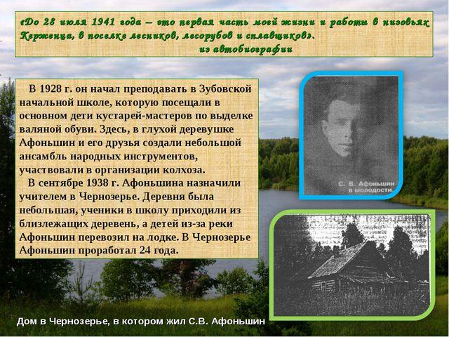 В 1928 г. он начал преподавать в Зубовской начальной школе, которую посещали...