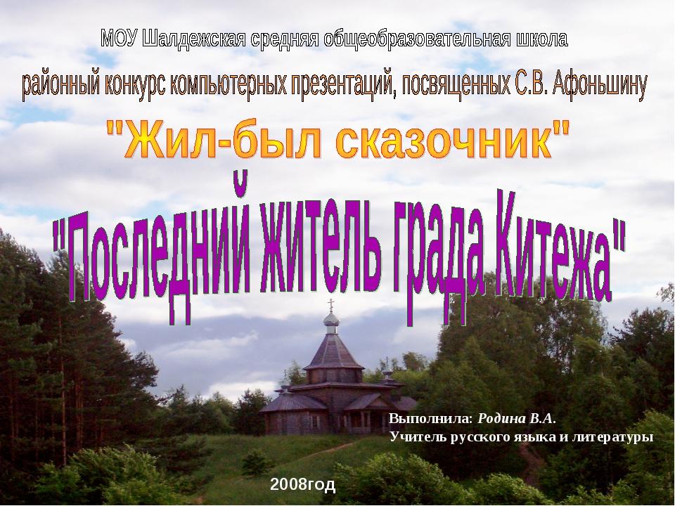 Выполнила: Родина В.А. Учитель русского языка и литературы 2008год