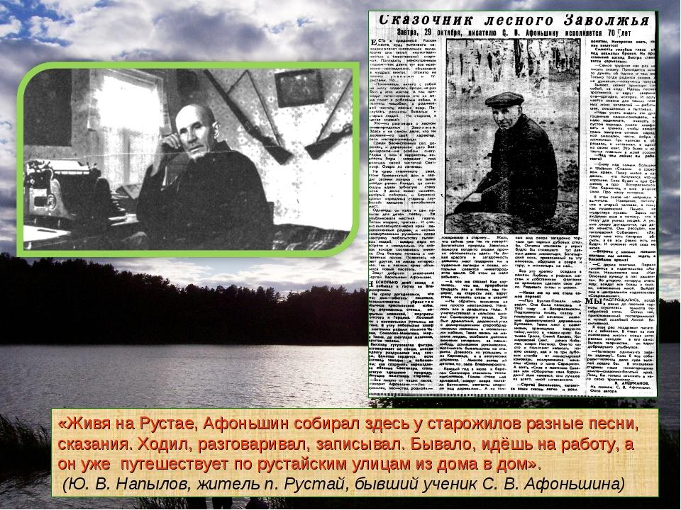 «Живя на Рустае, Афоньшин собирал здесь у старожилов разные песни, сказания....