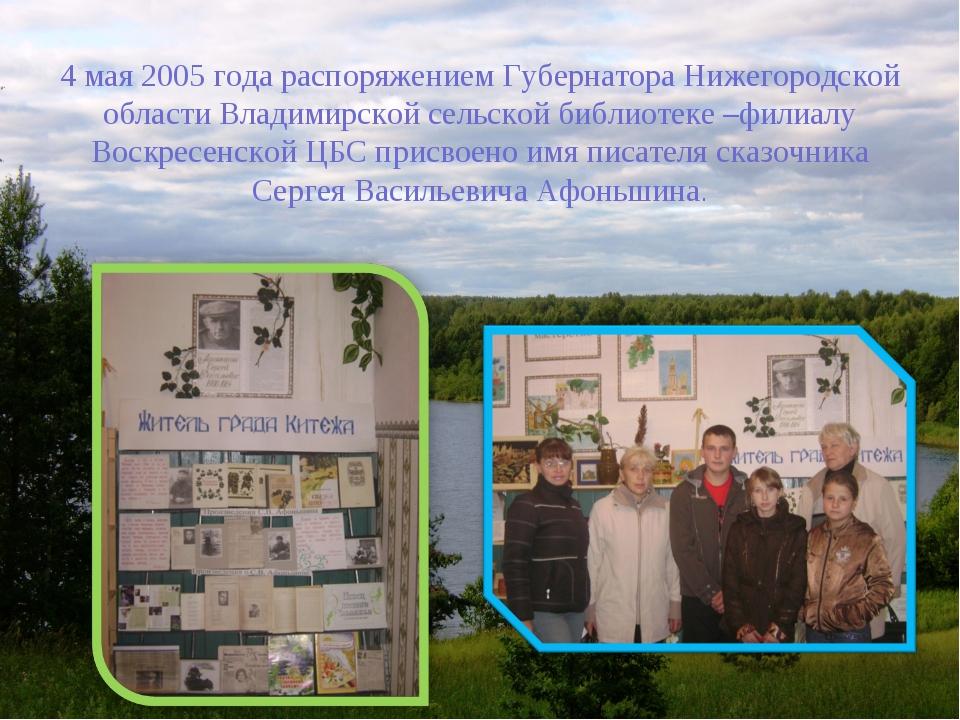 4 мая 2005 года распоряжением Губернатора Нижегородской области Владимирской...