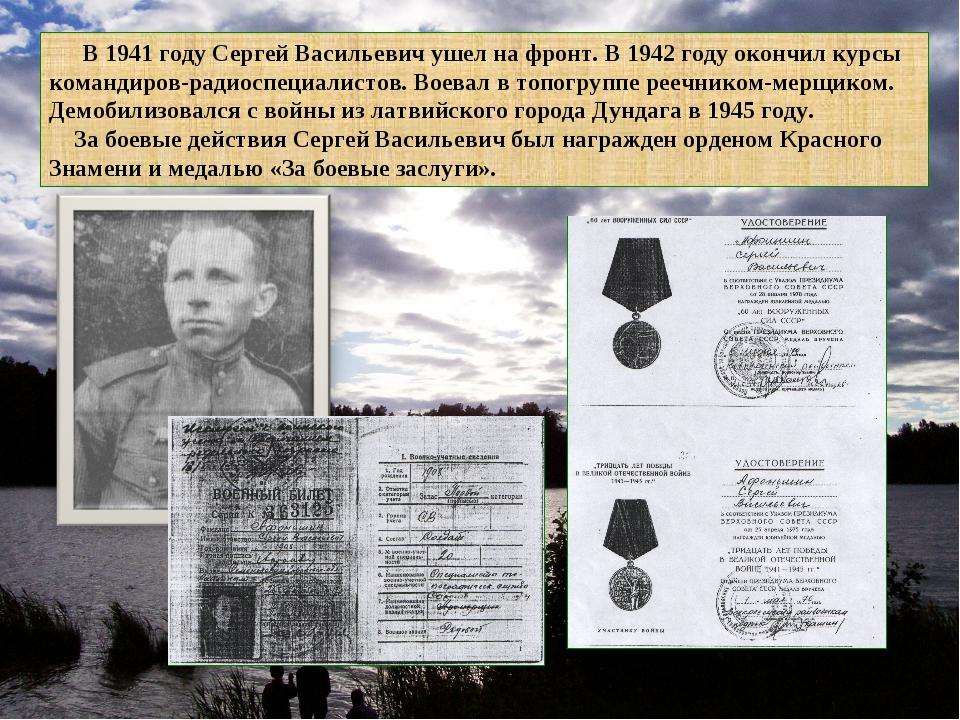 В 1941 году Сергей Васильевич ушел на фронт. В 1942 году окончил курсы коман...