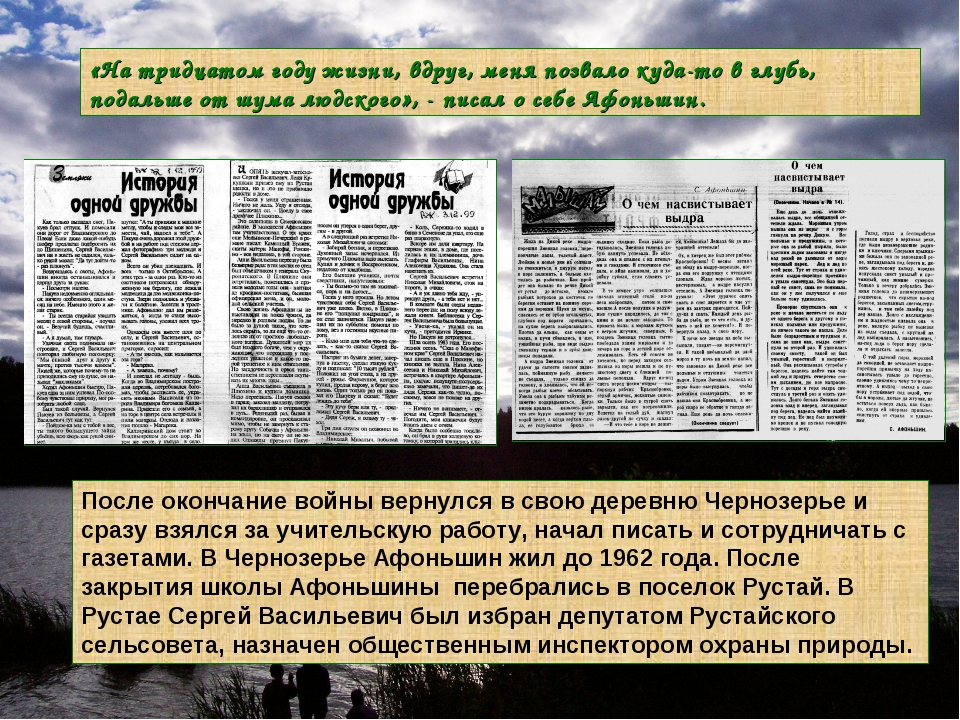 После окончание войны вернулся в свою деревню Чернозерье и сразу взялся за уч...