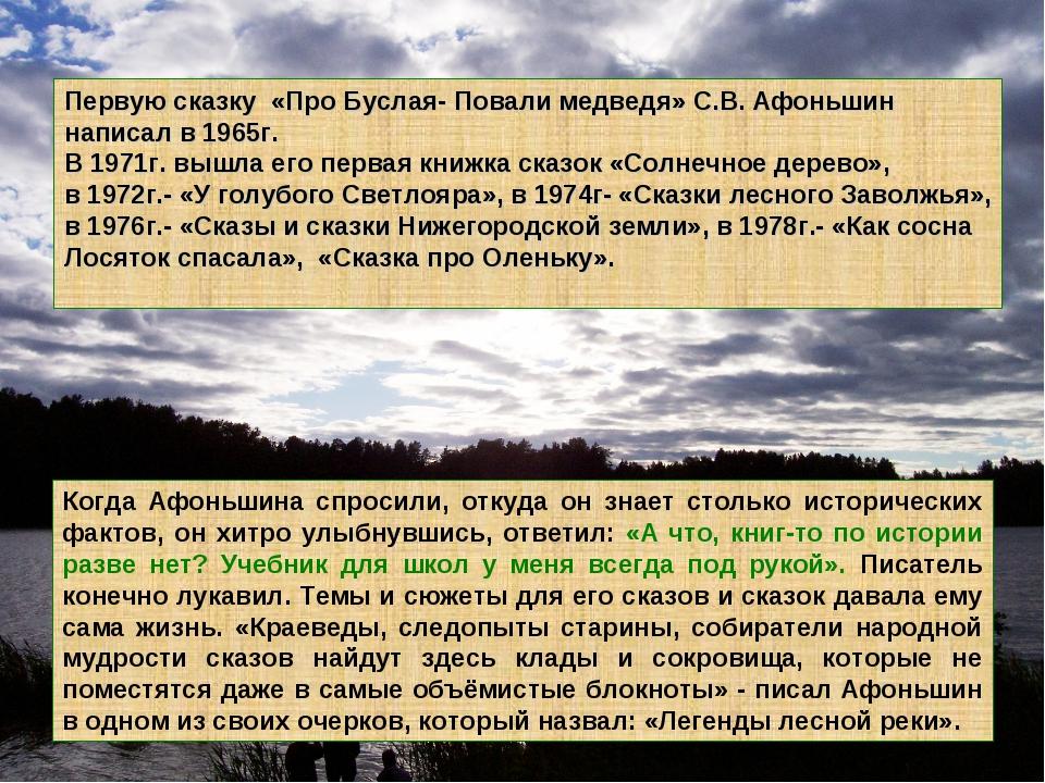 Первую сказку «Про Буслая- Повали медведя» С.В. Афоньшин написал в 1965г. В 1...