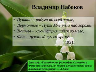 Владимир Набоков Пушкин – радуга по всей земле, Лермонтов – Путь Млечный над