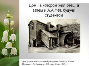 Дом родителей Аполлона Григорьева (Москва, Малая Полянка, 12). Снесен в 1962