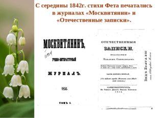 С середины 1842г. стихи Фета печатались в журналах «Москвитянин» и «Отечестве