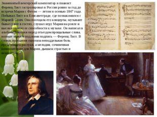 Знаменитый венгерский композитор и пианист Ференц Лист гастролировал в России