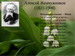 Алексей Жемчужников (1821-1908) Памяти Шеншина – Фета Он в мире грёзы и мечты