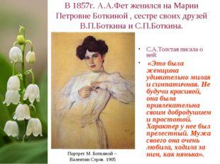 В 1857г. А.А.Фет женился на Марии Петровне Боткиной , сестре своих друзей В.П