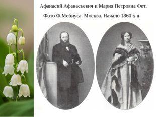 Афанасий Афанасъевич и Мария Петровна Фет. Фото Ф.Мебиуса. Москва. Начало 186