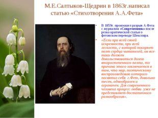 М.Е.Салтыков-Щедрин в 1863г.написал статью «Стихотворения А.А.Фета» В 1859г.