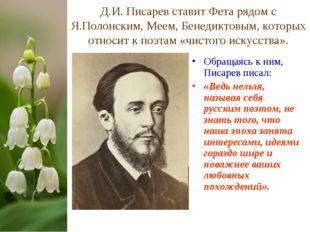 Д.И. Писарев ставит Фета рядом с Я.Полонским, Меем, Бенедиктовым, которых отн