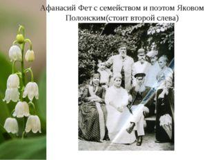 Афанасий Фет с семейством и поэтом Яковом Полонским(стоит второй слева)
