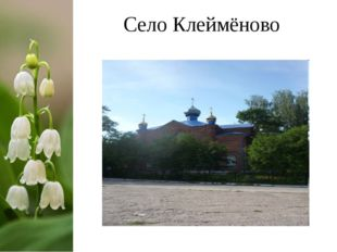 Село Клеймёново