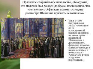 Орловское епархиальное начальство, обнаружив, что мальчик был рожден до брака