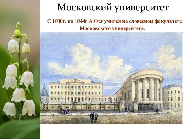 Московский университет С 1838г. по 1844г А.Фет учился на словесном факультете...