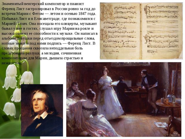 Знаменитый венгерский композитор и пианист Ференц Лист гастролировал в России...