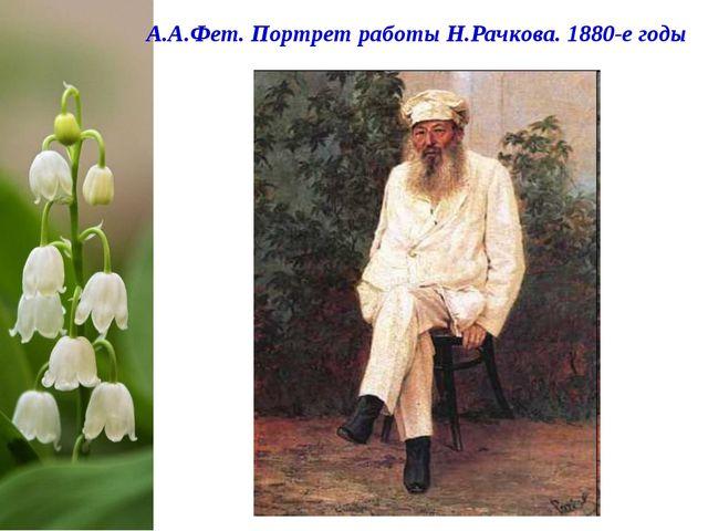 А.А.Фет. Портрет работы Н.Рачкова. 1880-е годы