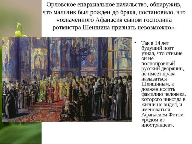 Орловское епархиальное начальство, обнаружив, что мальчик был рожден до брака...