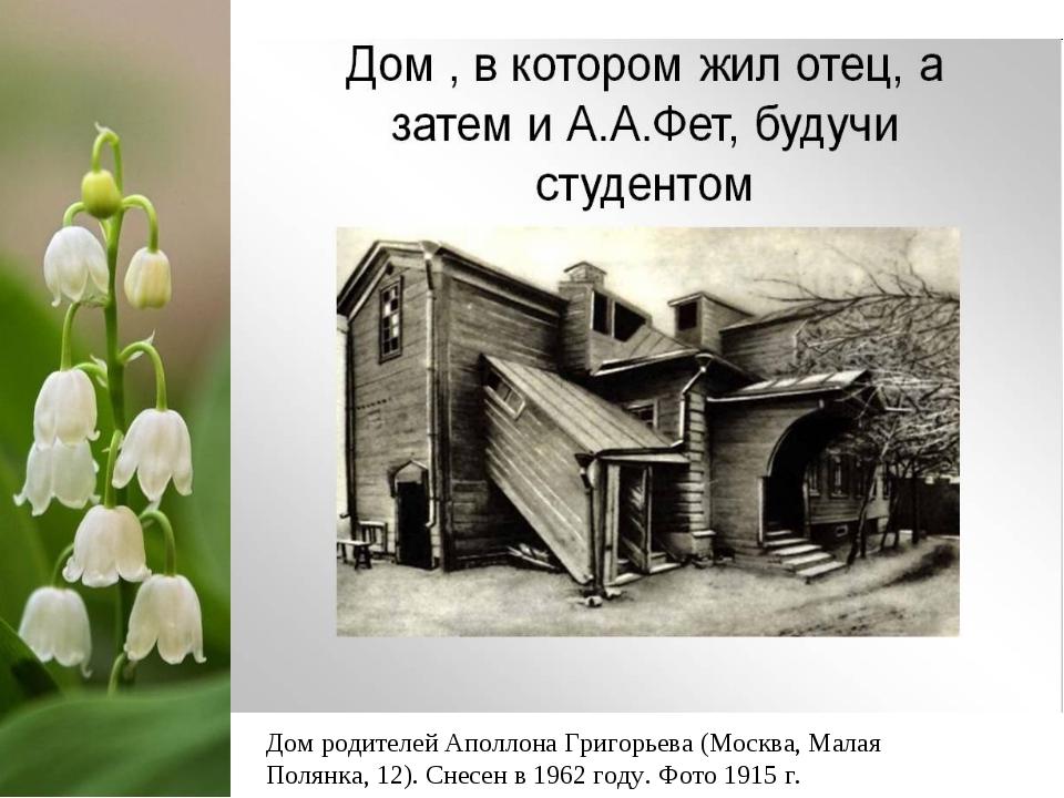 Дом родителей Аполлона Григорьева (Москва, Малая Полянка, 12). Снесен в 1962...