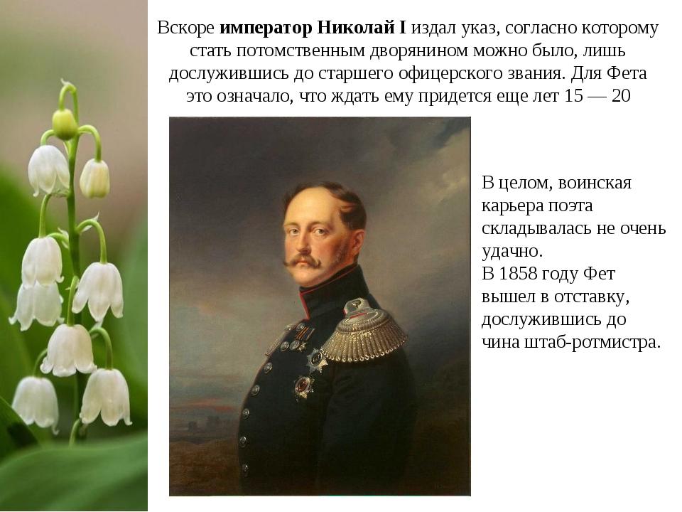 Вскоре император Николай I издал указ, согласно которому стать потомственным...