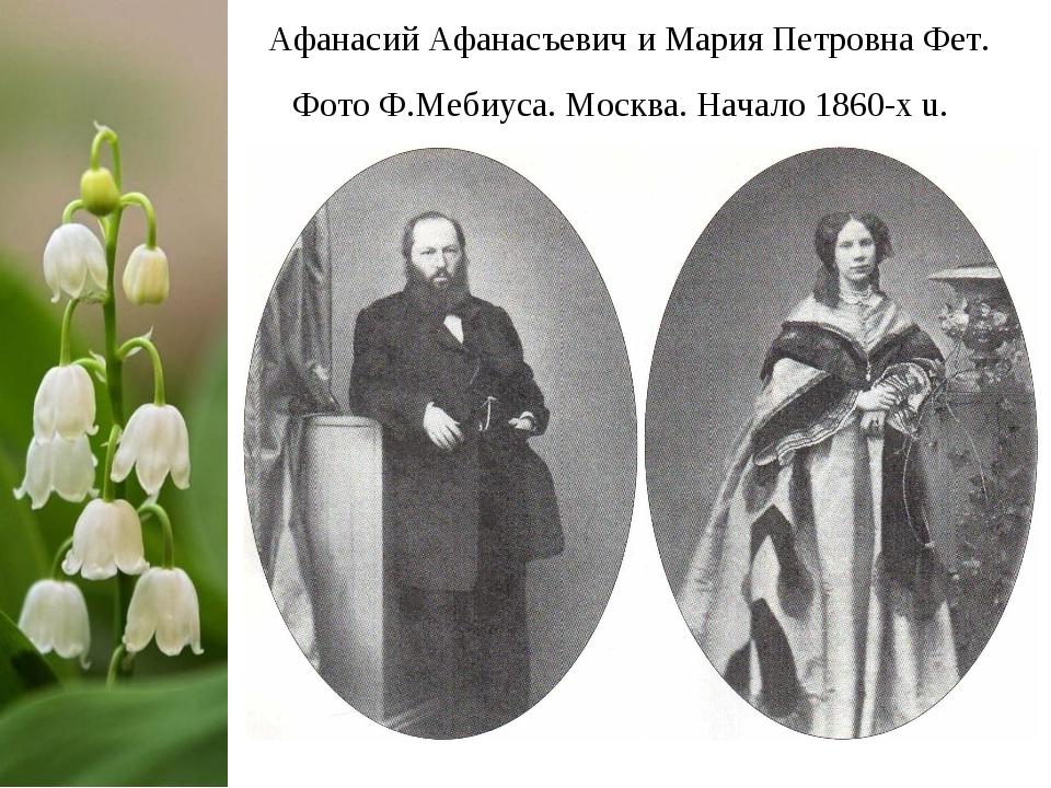 Афанасий Афанасъевич и Мария Петровна Фет. Фото Ф.Мебиуса. Москва. Начало 186...