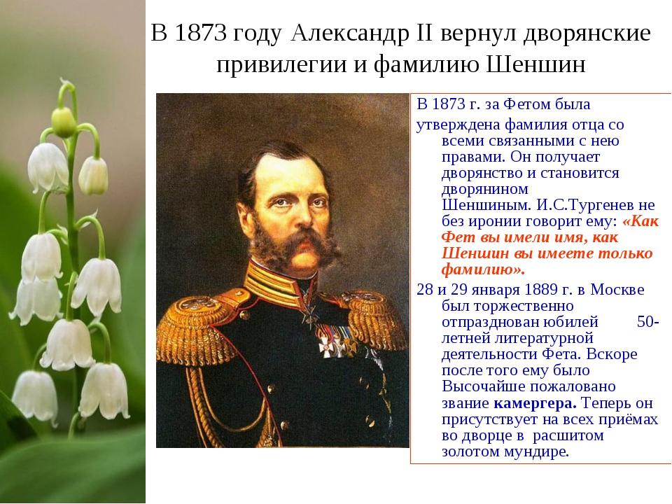 В 1873 году Александр II вернул дворянские привилегии и фамилию Шеншин В 1873...