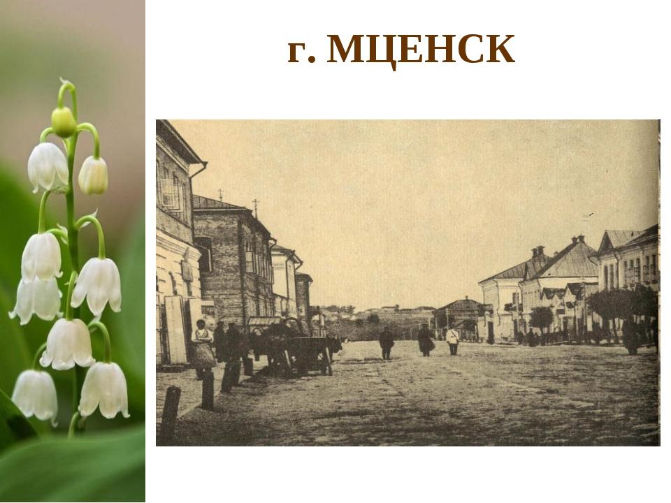 г. МЦЕНСК