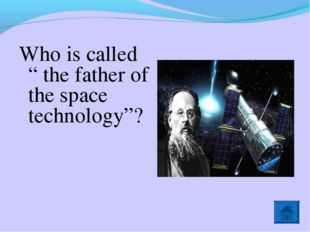 """Who is called """" the father of the space technology""""?"""
