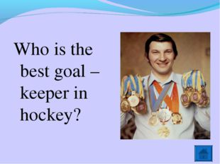 Who is the best goal – keeper in hockey?