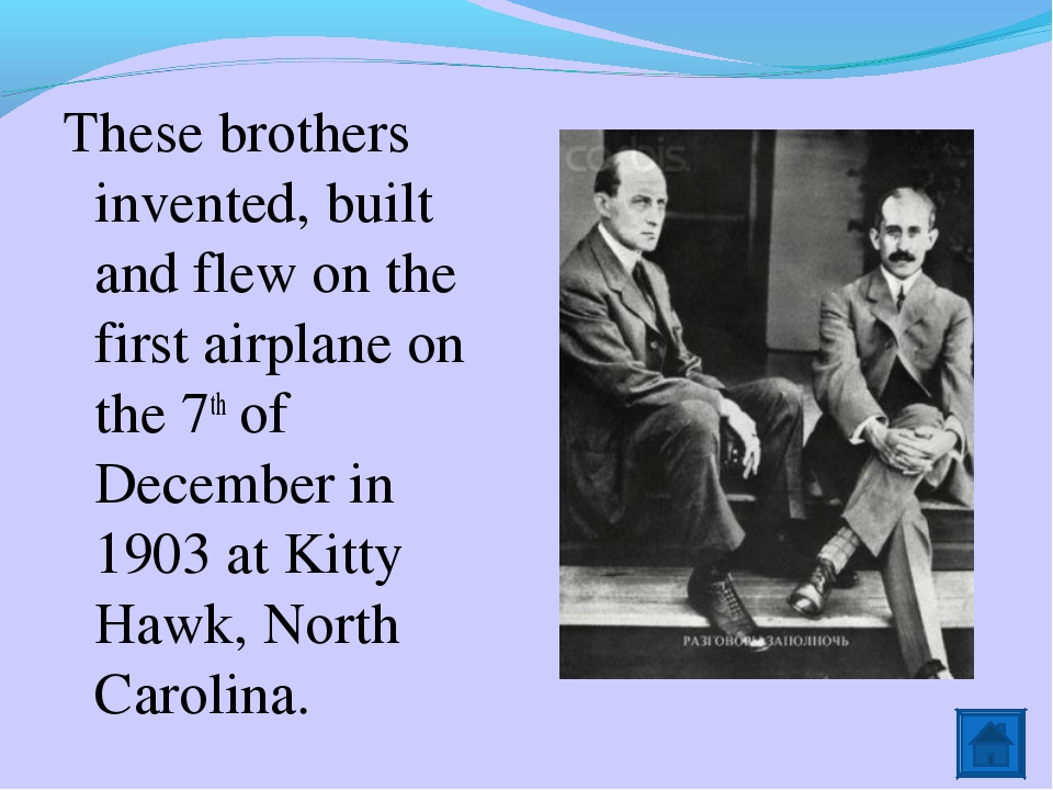 These brothers invented, built and flew on the first airplane on the 7th of D...