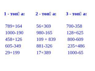 1 - топқа: 2 - топқа: 3 - топқа: 789+164 56+369 700-358 1000-190 980-165 128