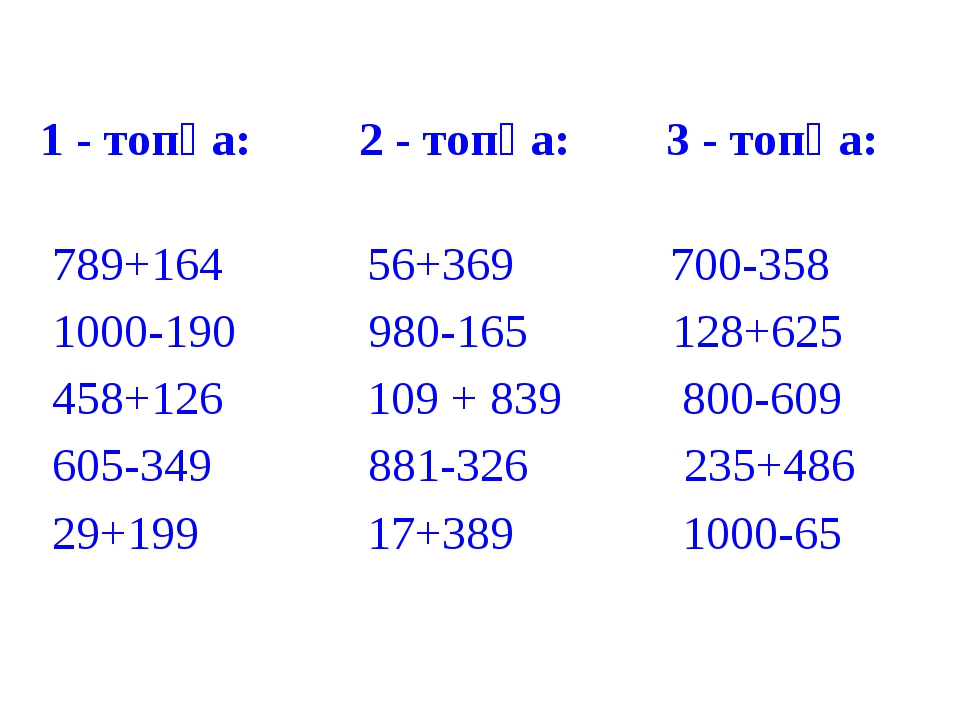 1 - топқа: 2 - топқа: 3 - топқа: 789+164 56+369 700-358 1000-190 980-165 128...