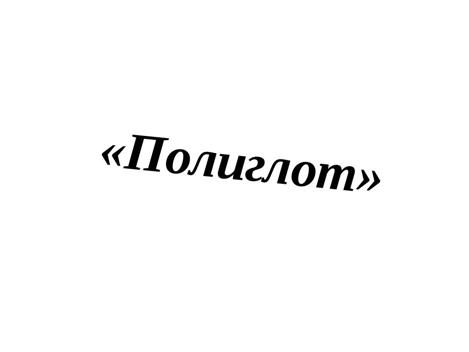 «Полиглот»