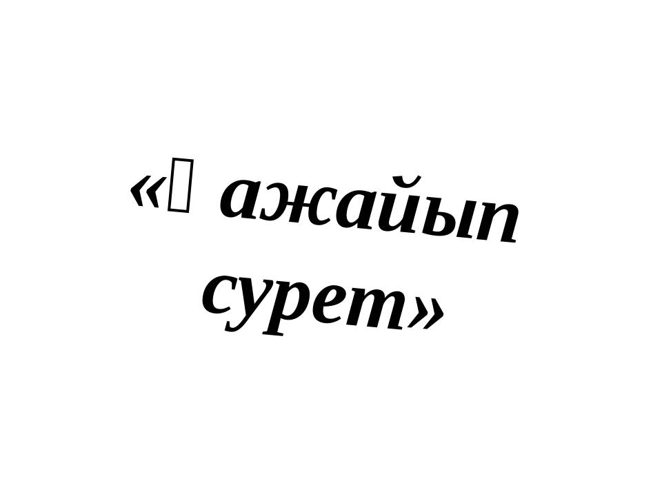 «Ғажайып сурет»