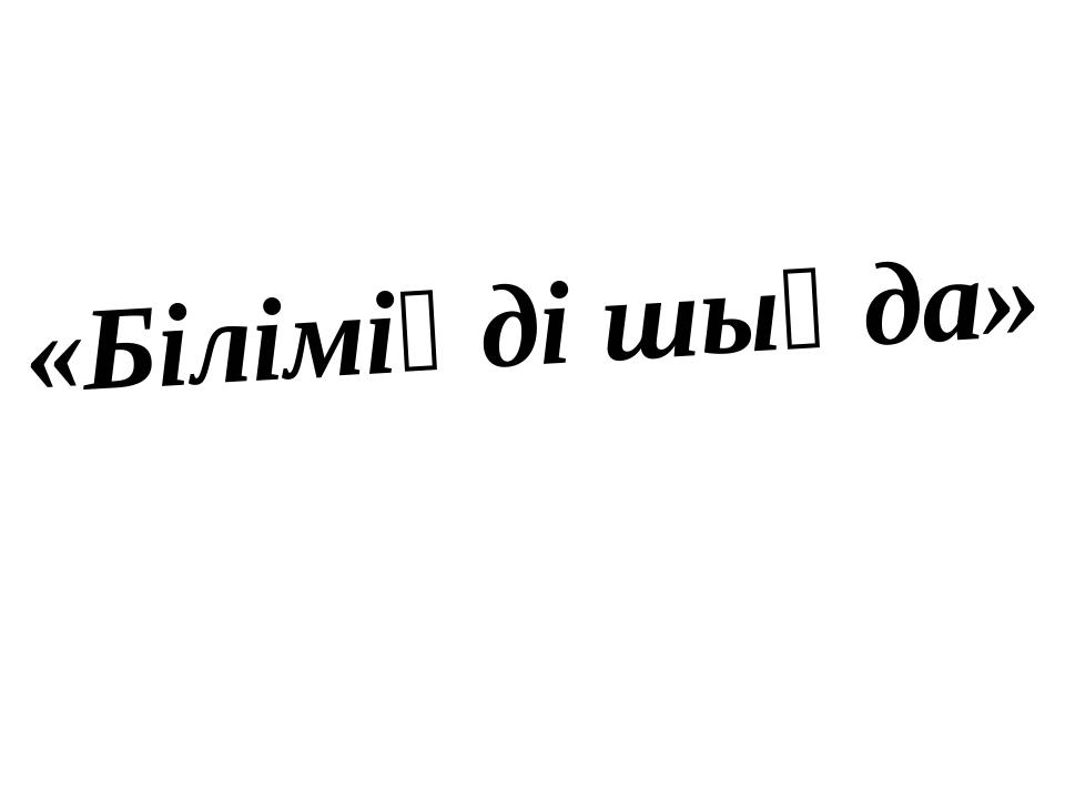 «Біліміңді шыңда»