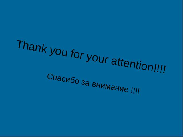 Thank you for your attention!!!! Спасибо за внимание !!!!